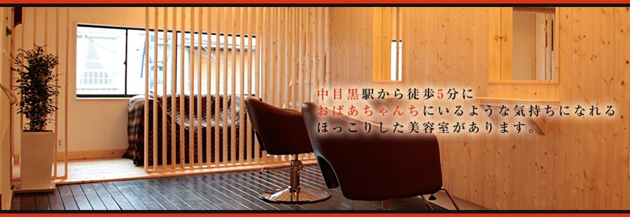 中目黒駅から徒歩5分に、おばあちゃんちにいるような気持ちになれるほっこりした美容室があります。